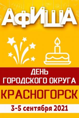 День городского округа Красногорск 2021 года / День города Красногорска 2021