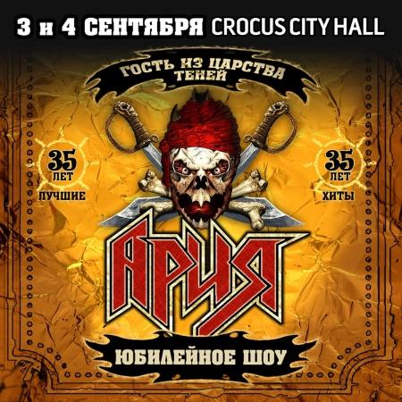 Юбилейное шоу группы «Ария» в «Крокус Сити Холл»