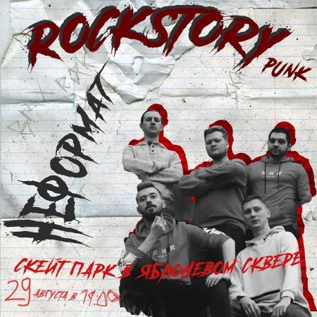 «Рокстория» приглашает на арт-панк фестиваль в «Скейт-парк» на «Яблоневом сквере» в Красногорске!